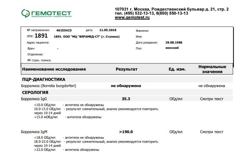 гематест 11.05.18.jpg