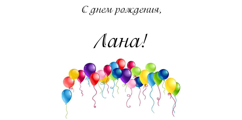 картинка-Лана-С-днем-рождения-32.jpg