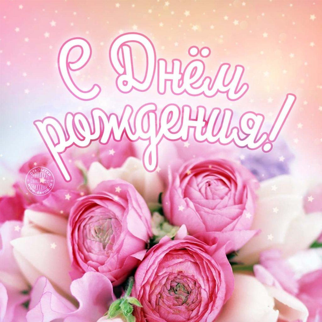 Лучшие-открытки-с-днем-рождения-женщине-в-сентябре-5-1024x1024.jpg