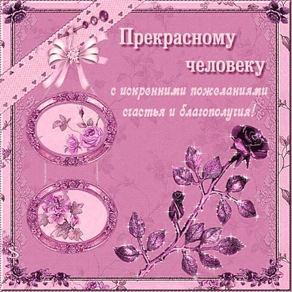 s-dnem-rozhdeniya-4145.jpg