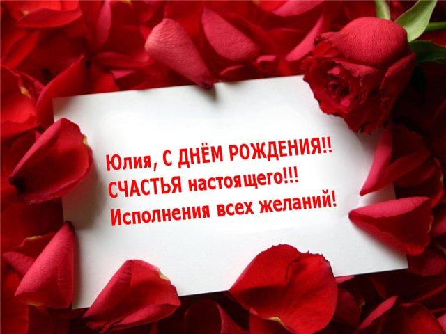 s-dnem-rozhdeniya-yulya-kartinki-22.jpg