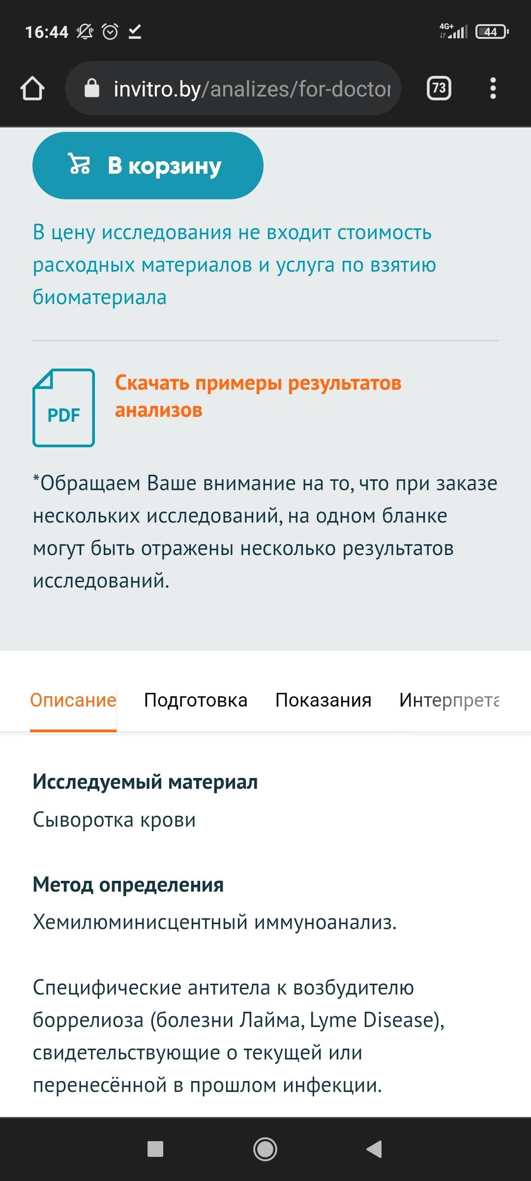 Screenshot_2021-10-03-16-44-58-826_com.android.chrome.jpg