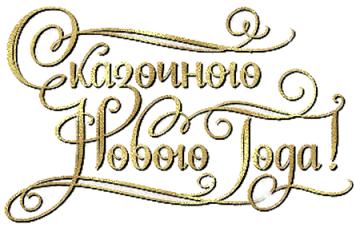 сказочного нового года.png